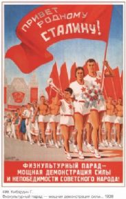 Vintage Russian poster - Physical culture parade